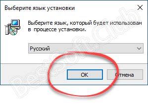 Выбор языка установки GIMP