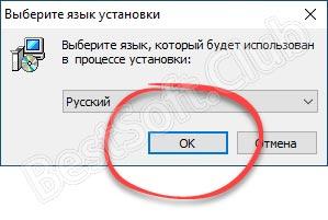 Выбор языка установки iFunBox