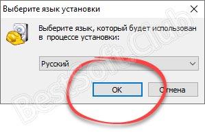 Выбор языка установки Recuva