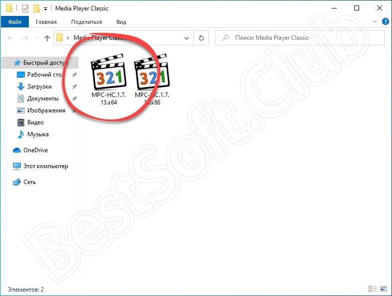 Запуск инсталлятора видеопроигрывателя для Windows 10