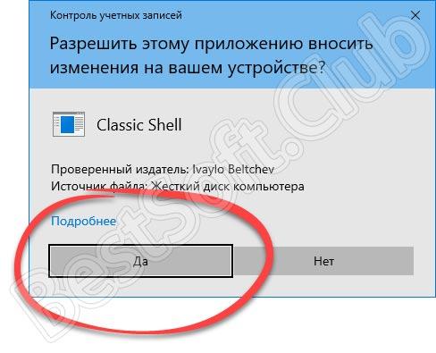 Доступ к администраторским полномочиям при установке Classic Shell