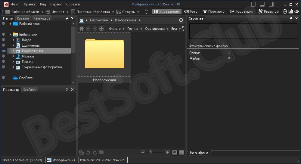 Файловый менеджер ACDSee Pro