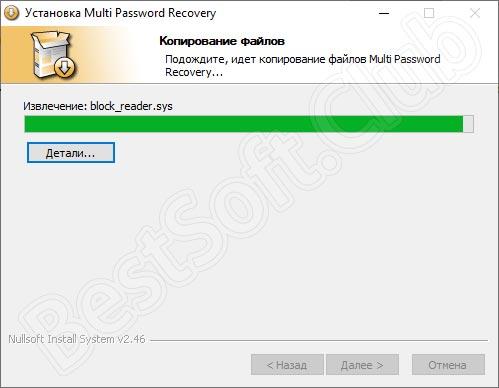 Инсталляция приложения Multi Password Recovery