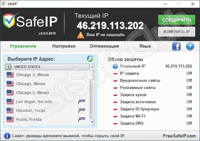 Интерфейс программы для смены IP