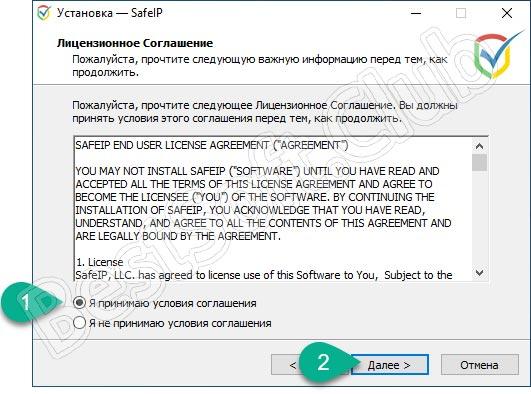 Лицензионное соглашение программы для смены IP