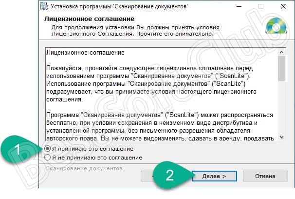 Лицензионное соглашение ScanLite