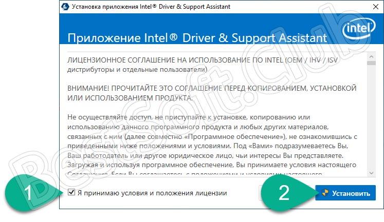 Начало инсталляции программы Intel Driver