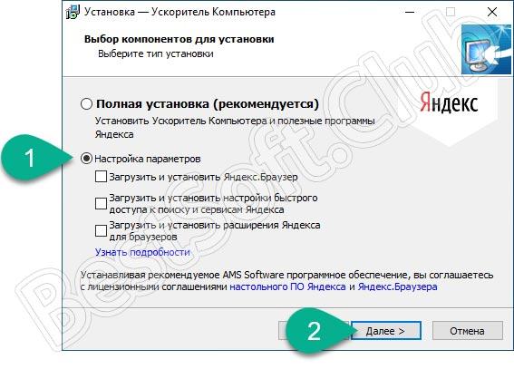 Отключение Яндекс при установке ускорителя компьютера