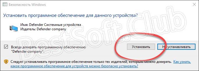 Подтверждение использования драйвера при установке Defender Game Centerpng