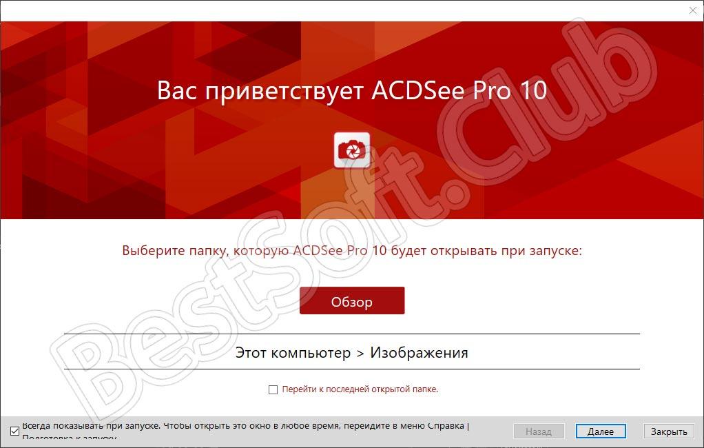 Программный интерфейс ACDSee Pro