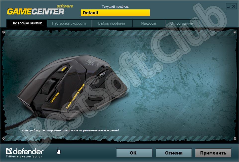 Программный интерфейс Defender Game Centerpng