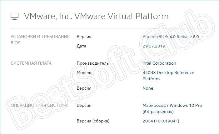 Программный интерфейс Intel Driver