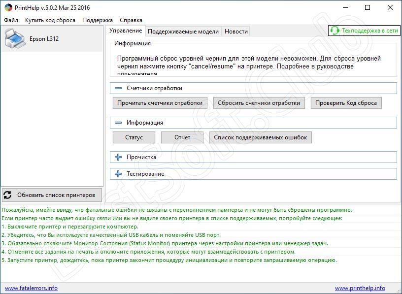 Программный интерфейс Printhelp для Epson
