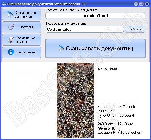 Программный интерфейс ScanLite