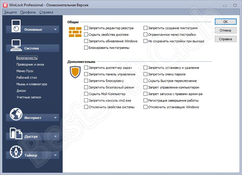 Программный интерфейс WinLocker