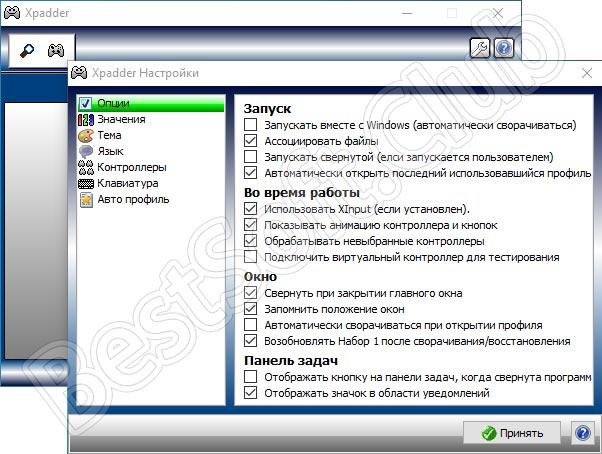 Программный интерфейс Xpadder
