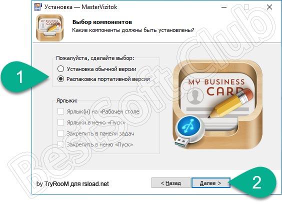 Распаковка портативной версии Мастер Визиток