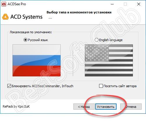 Старт установки программы ACDSee Pro