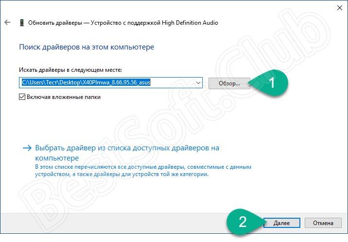Выбор папки с драйвером Conexant SmartAudio HD