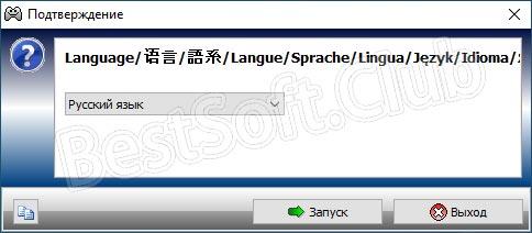 Выбор языка для работы Xpadder