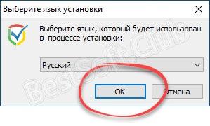 Выбор языка инсталляции приложения для смены IP