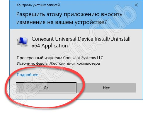 Запуск от имени администратора Conexant SmartAudio HD