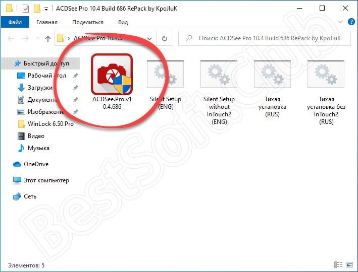 Запуск инсталляции приложения ACDSee Pro