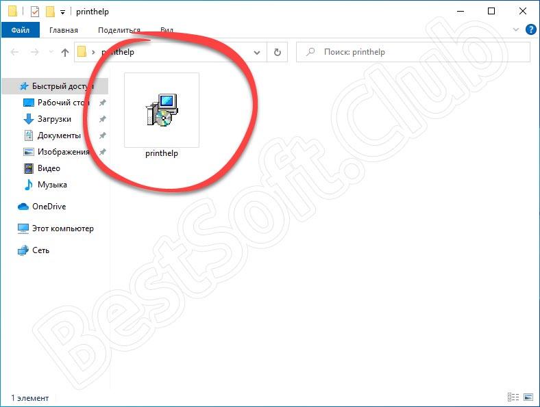 Запуск установки Printhelp для Epson