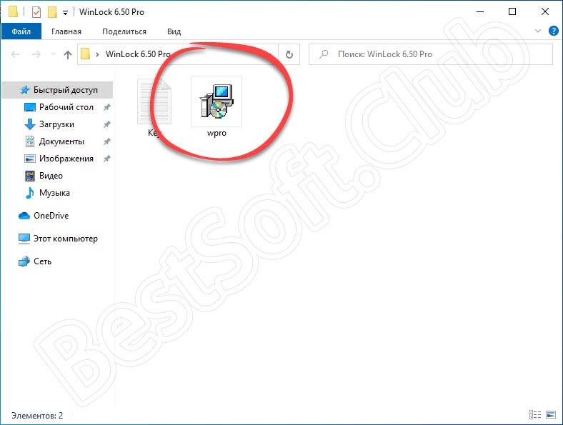 Запуск WinLocker