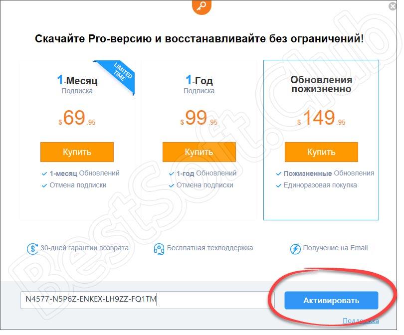Активация EaseUS Data Recovery Wizard