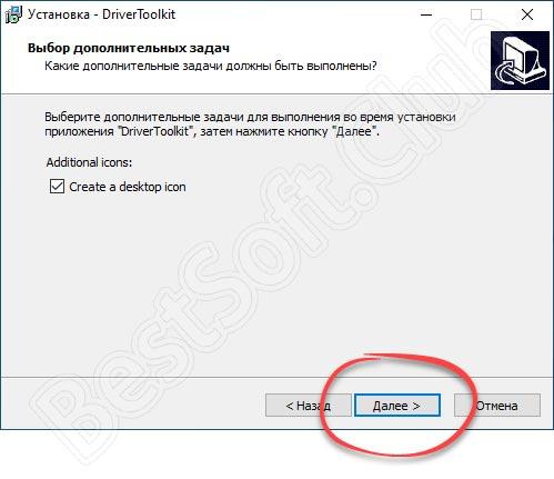 Добавление иконки DriverToolkit на рабочий стол