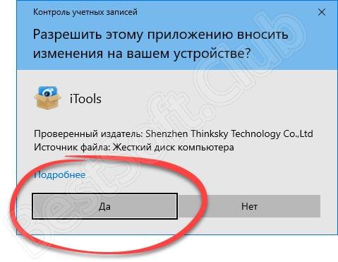 Доступ к администраторским полномочиям при установке iTools