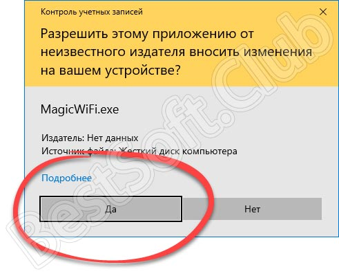 Доступ к администраторским полномочиям при запуске Magic WiFi