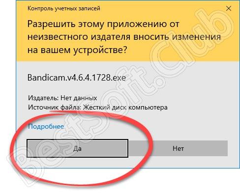 Доступ к администраторским полномочиям при запуске установки Bandicam