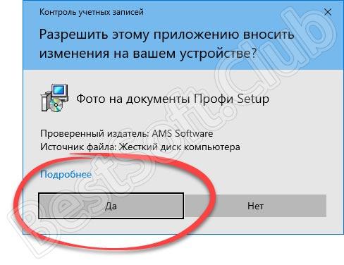 Доступ к правам администратора при установке Фото на документы