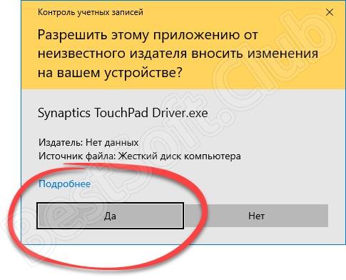 Доступ к привилегиям администратора при установке Synaptics TouchPad Driver