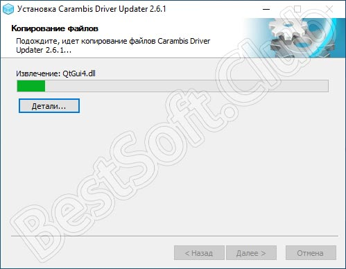 Извлечение файлов Carambis Driver Updater при установке