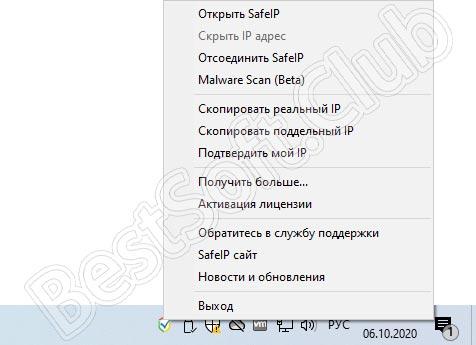 Контекстное меню SafeIP