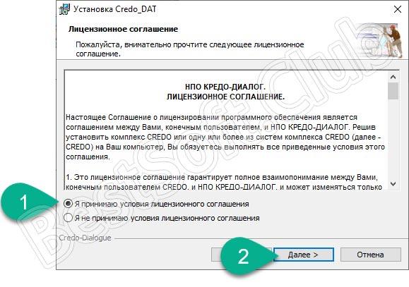 Лицензионное соглашение КРЕДО ДАТ