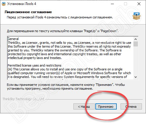 Лицензионное соглашение программы iTools