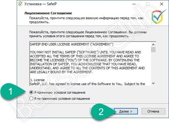 Лицензионное соглашение SafeIP