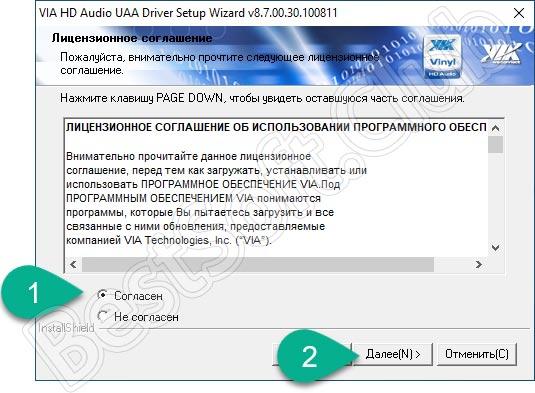 Лицензионное соглашение VIA HD Vdeck