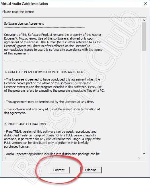 Лицензионное соглашение Virtual Audio Cable (VAC)