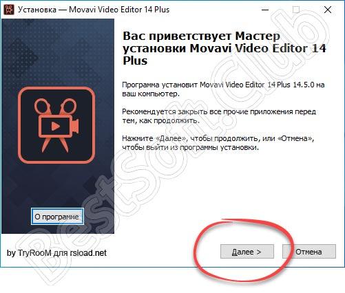Начало инсталляции Movavi Video Editor Plus