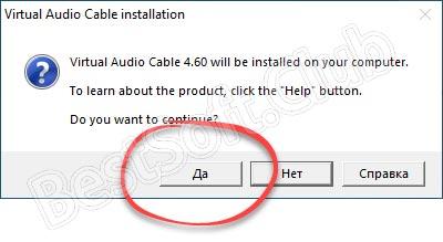 Начало инсталляции Virtual Audio Cable (VAC)
