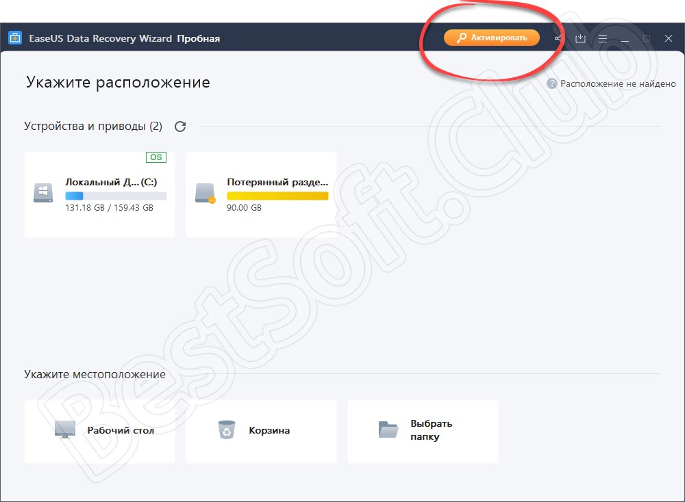 Начало работы с EaseUS Data Recovery Wizard