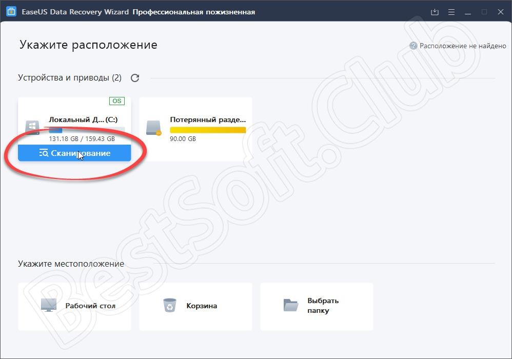 Начало сканирования диска в EaseUS Data Recovery Wizard