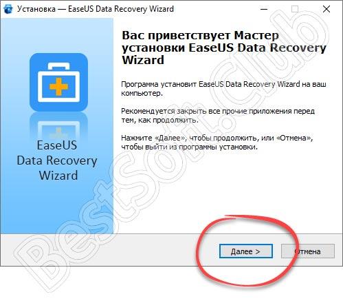 Начало установки EaseUS Data Recovery Wizard