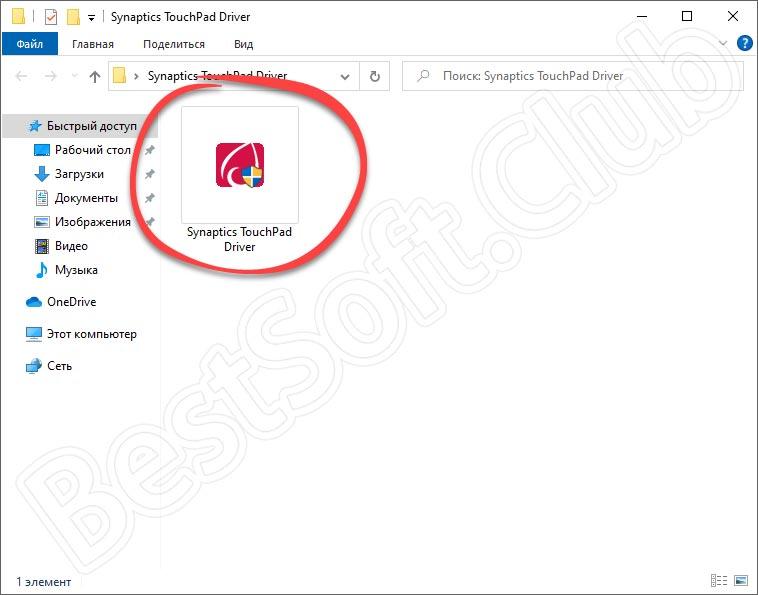 Начало установки Synaptics TouchPad Driver