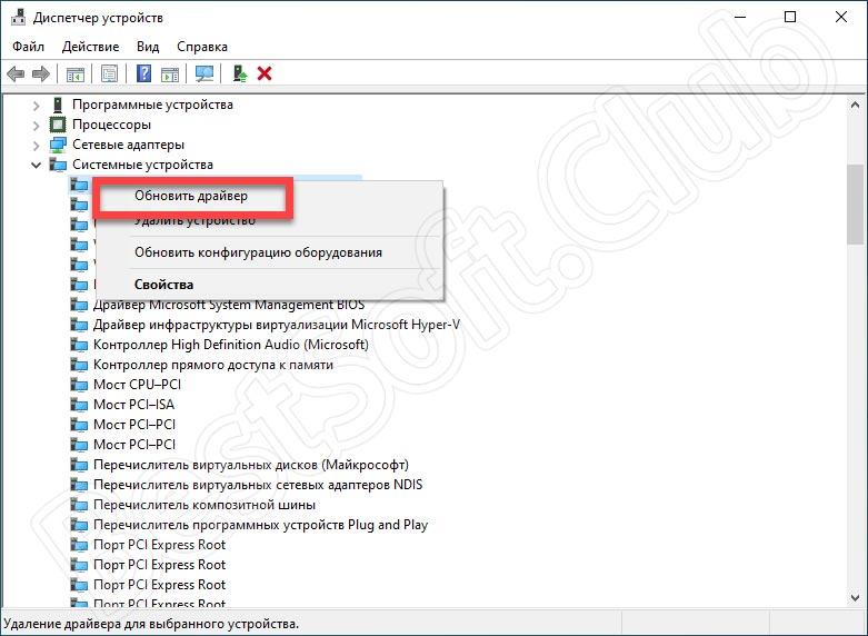 Обновление драйвера средствами Windows 10